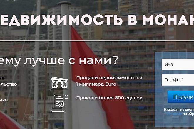 Создам лендинг на популярных платформах 2 - kwork.ru