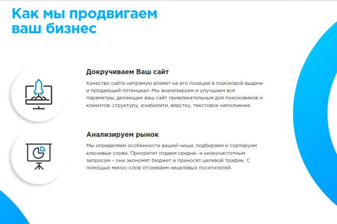Скопирую страницу любой landing page с установкой панели управления 19 - kwork.ru