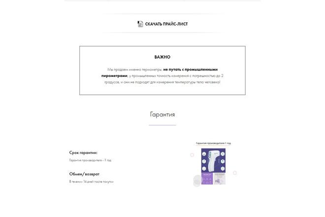 Создание современного лендинга на конструкторе Тильда 16 - kwork.ru