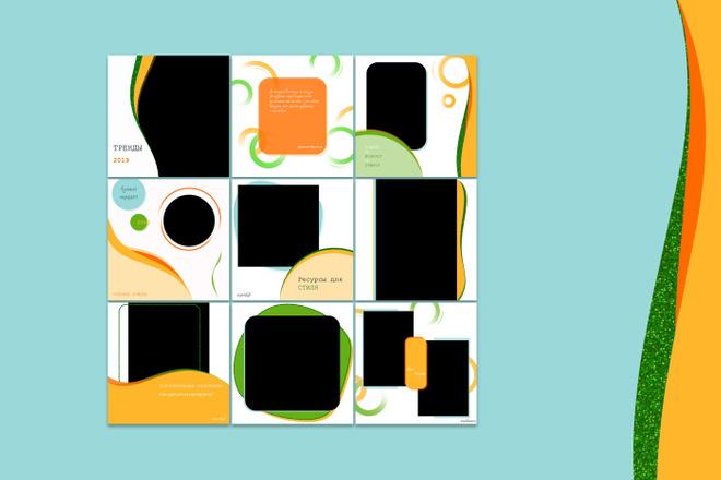 Шаблоны для Инстаграм, бесконечная лента Vintage Powder 1 - kwork.ru