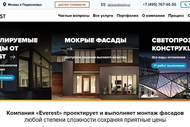 Поправлю верстку на Вашем сайте 2 - kwork.ru