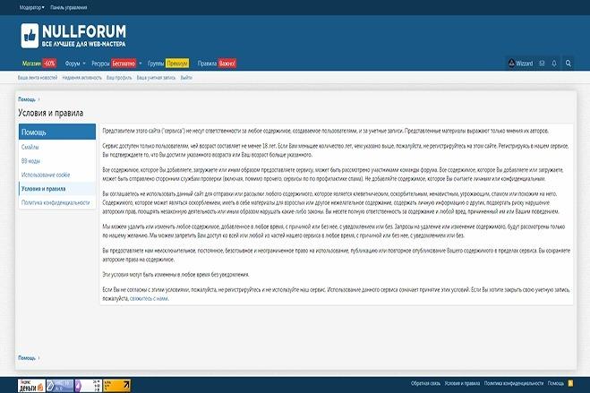 Создам форум на XenForo 2. x 5 - kwork.ru