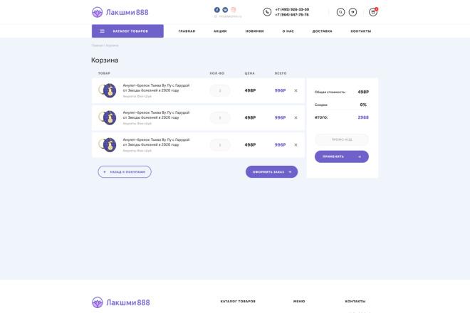 Уникальный дизайн страницы сайта 10 - kwork.ru