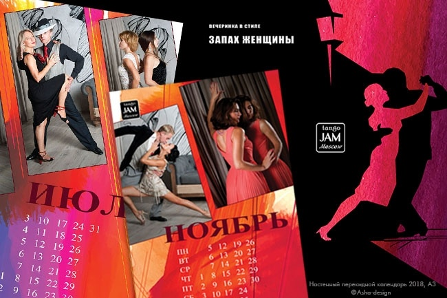 Дизайн календарей 1 - kwork.ru