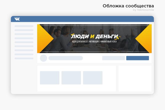 Профессиональное оформление вашей группы ВК. Дизайн групп Вконтакте 12 - kwork.ru