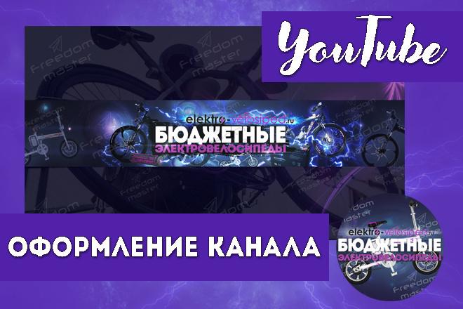 Шапка для Вашего YouTube канала 71 - kwork.ru