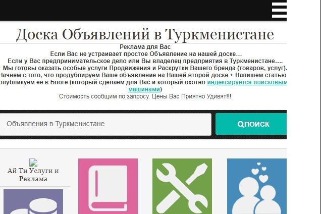 Android приложение для сайта 58 - kwork.ru