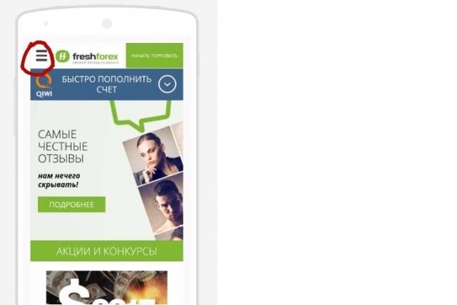 Android приложение для сайта 59 - kwork.ru