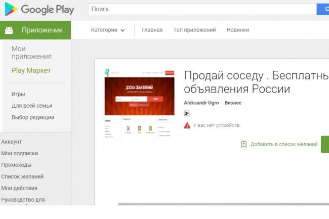 Android приложение для сайта 50 - kwork.ru