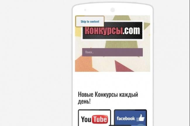Android приложение для сайта 55 - kwork.ru