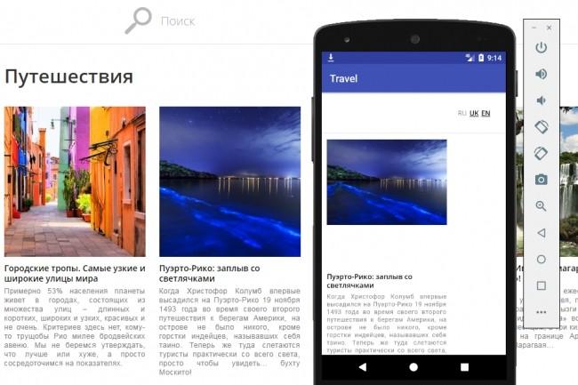 Android приложение для сайта 46 - kwork.ru