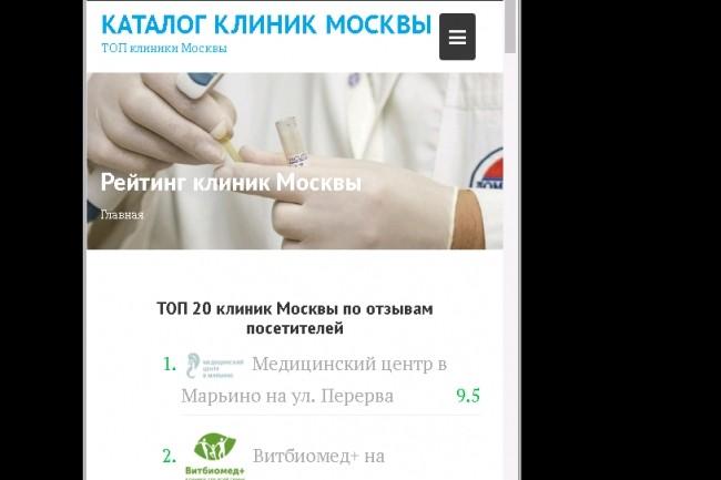 Android приложение для сайта 43 - kwork.ru