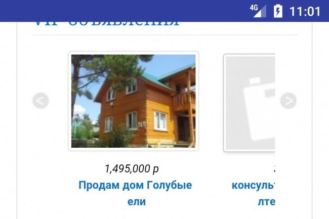 Android приложение для сайта 53 - kwork.ru