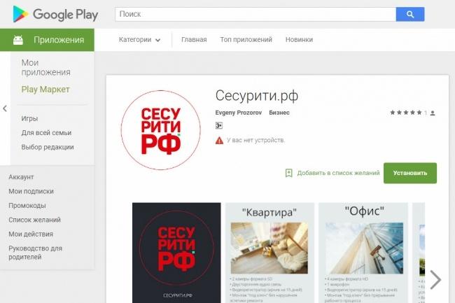 Android приложение для сайта 56 - kwork.ru