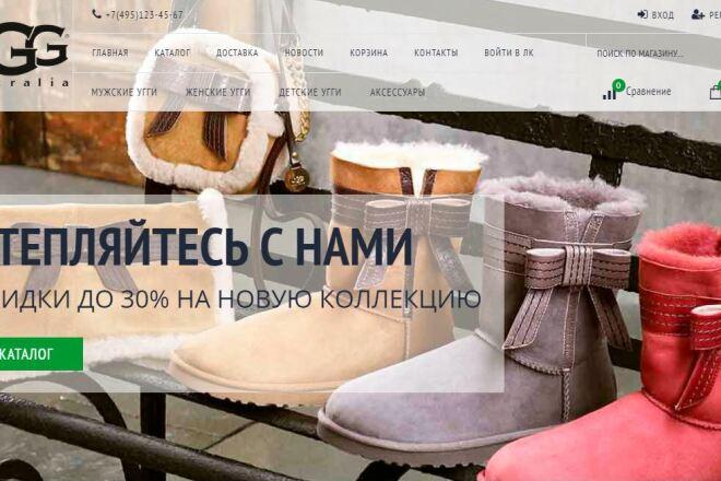 Создам интернет-магазин 9 - kwork.ru