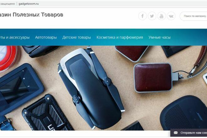 Создам интернет-магазин 8 - kwork.ru