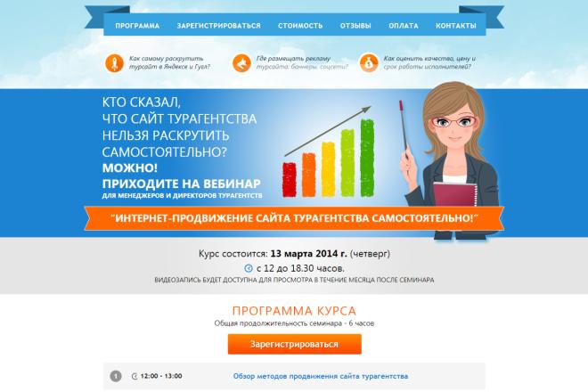 Копия сайта, landing page + админка и настройка форм на почту 6 - kwork.ru