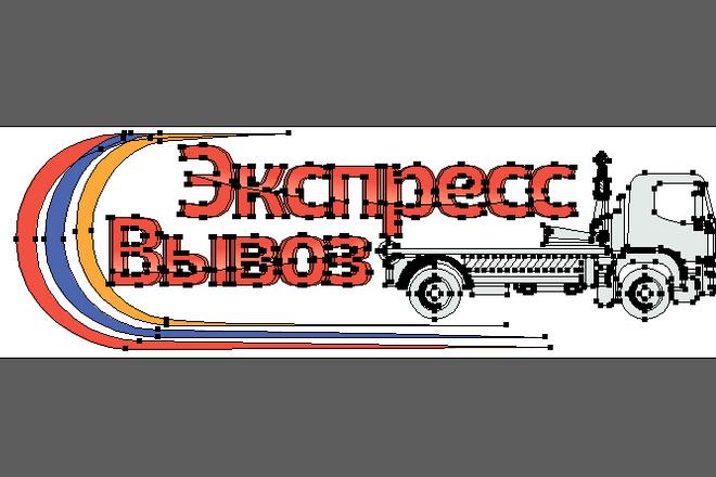Отрисовка логотипа в векторе. Молниеносно 7 - kwork.ru