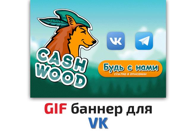 Сделаю 2 качественных gif баннера 4 - kwork.ru
