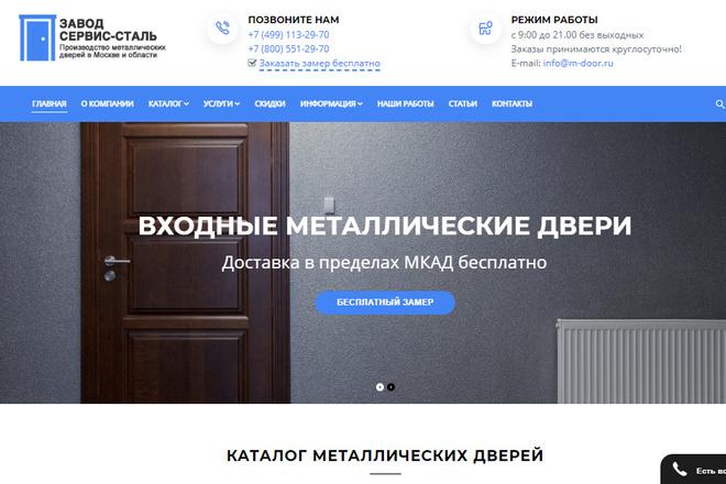 Мощный Wordpress под ключ 16 - kwork.ru