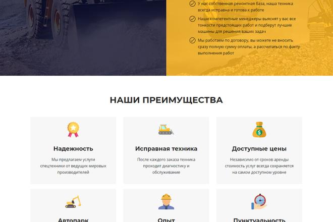 Сделаю продающий Лендинг для Вашего бизнеса 17 - kwork.ru