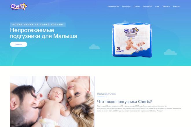 Создам продающий Landing Page под ключ + бонус 1 - kwork.ru