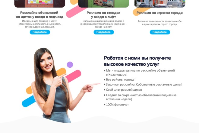 Вёрстка по PSD макету, на выгодных условиях 8 - kwork.ru