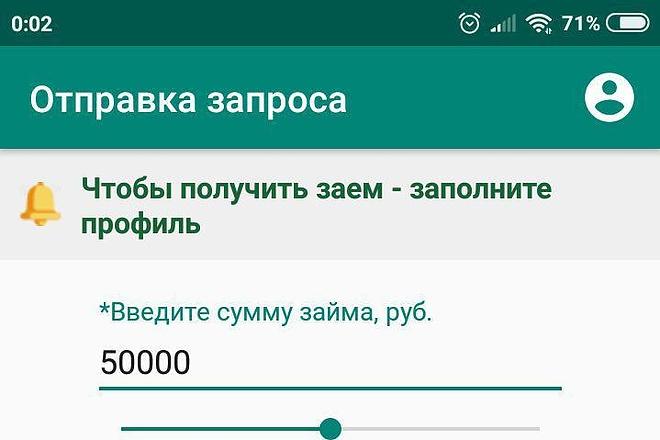 Создам Android приложение. Качественное и с гарантией 9 - kwork.ru