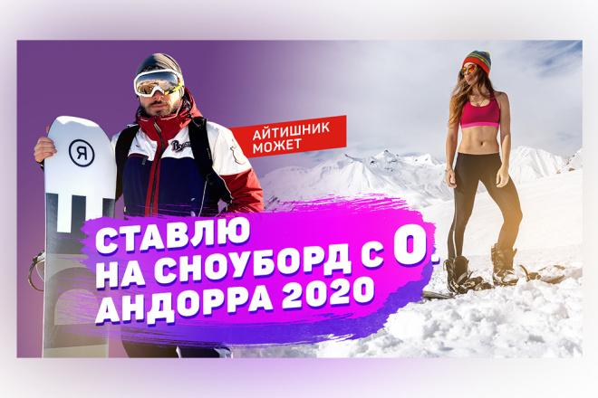 Сделаю превью для видеролика на YouTube 52 - kwork.ru