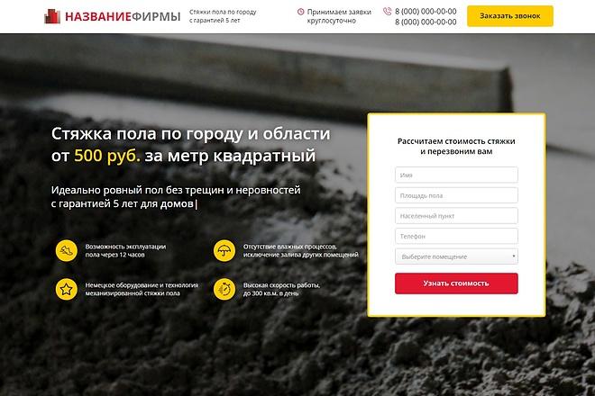 Скопирую Landing Page, Одностраничный сайт 59 - kwork.ru
