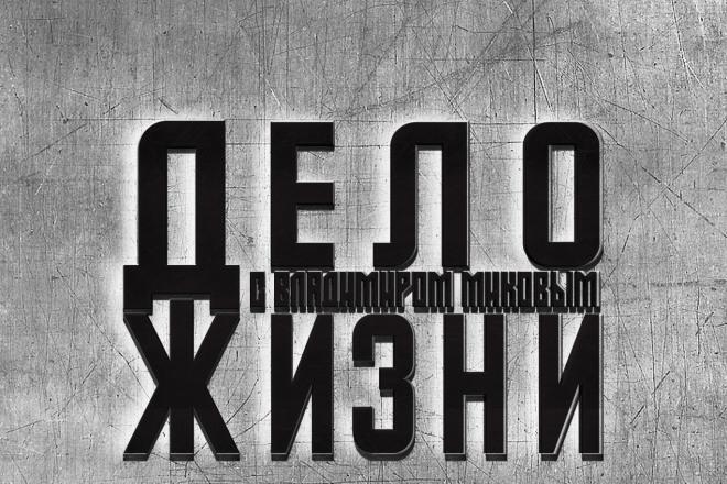 Сделаю логотип в круглой форме 41 - kwork.ru