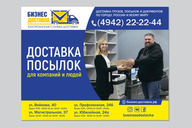 Разработаю дизайн листовки, флаера 5 - kwork.ru