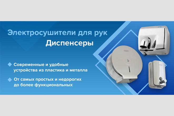 Баннер на сайт 109 - kwork.ru