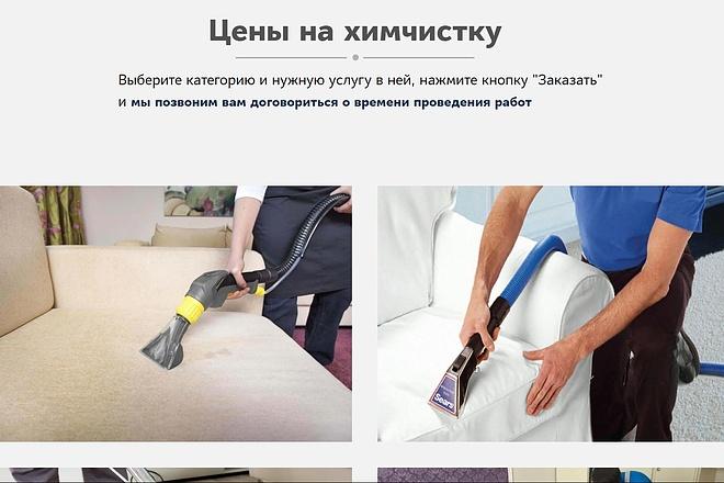 Создание сайта - Landing Page на Тильде 34 - kwork.ru