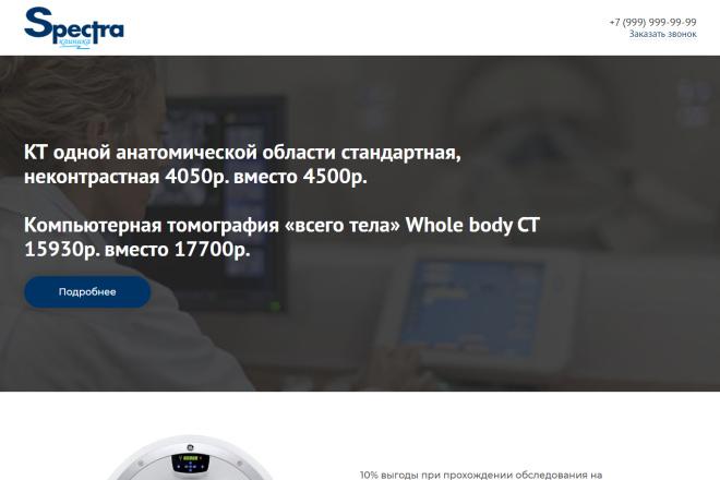 Landing Page с 0 + дизайн 4 - kwork.ru
