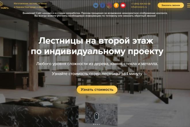 Копия сайта, landing page + админка и настройка форм на почту 48 - kwork.ru