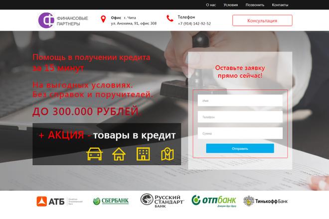 Адаптивный лендинг на cms Joomla 23 - kwork.ru