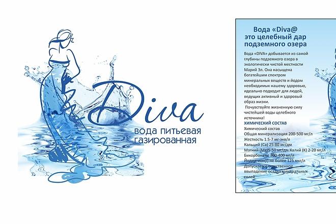 Сделаю дизайн этикетки 175 - kwork.ru