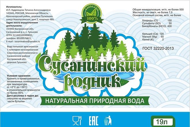 Сделаю дизайн этикетки 171 - kwork.ru