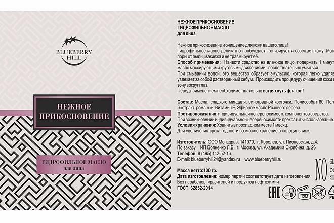 Сделаю дизайн этикетки 170 - kwork.ru