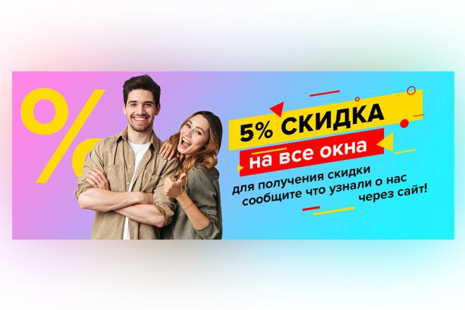 Сделаю качественный баннер 35 - kwork.ru