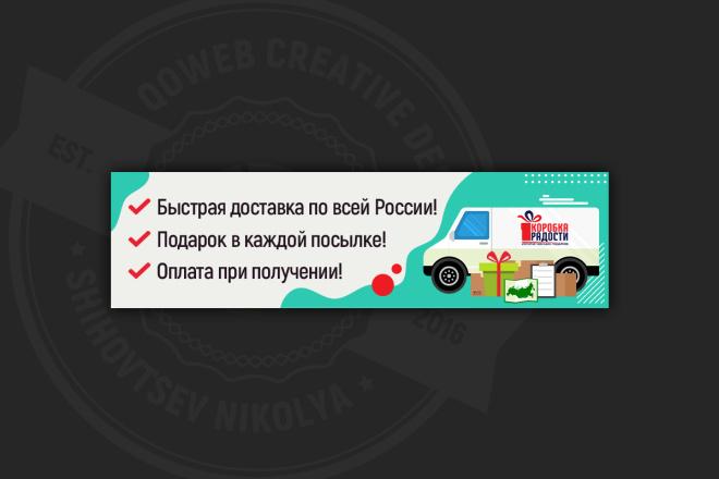 Сделаю качественный баннер 41 - kwork.ru