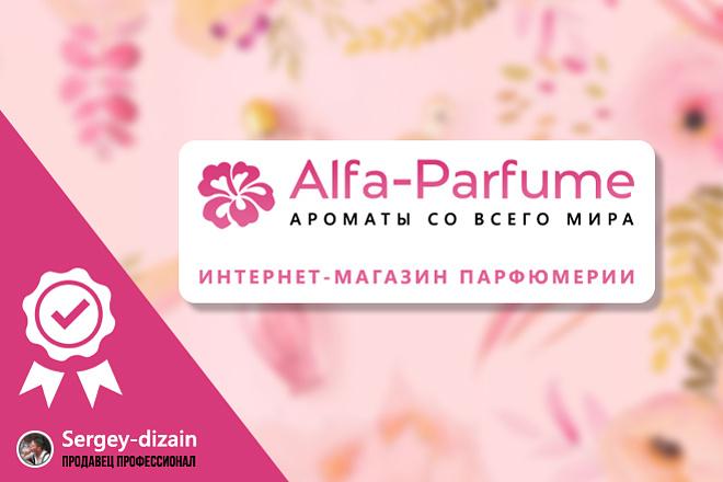 Создам 3 варианта логотипа с учетом ваших предпочтений 9 - kwork.ru