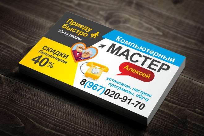 Дизайн визитки, файл исходник +папка со всеми доп. материалами 1 - kwork.ru