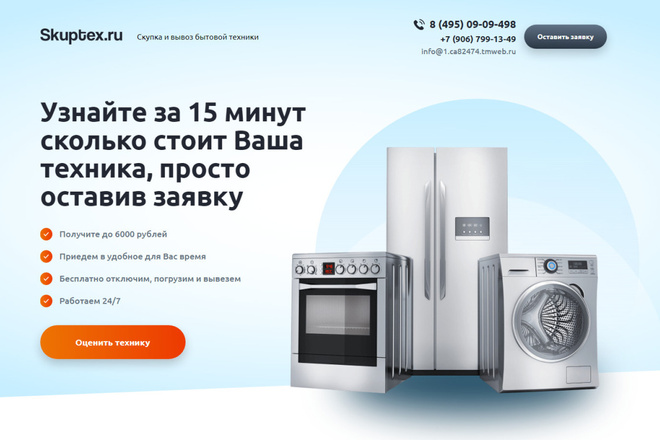 Скопирую почти любой сайт, landing page под ключ с админ панелью 10 - kwork.ru