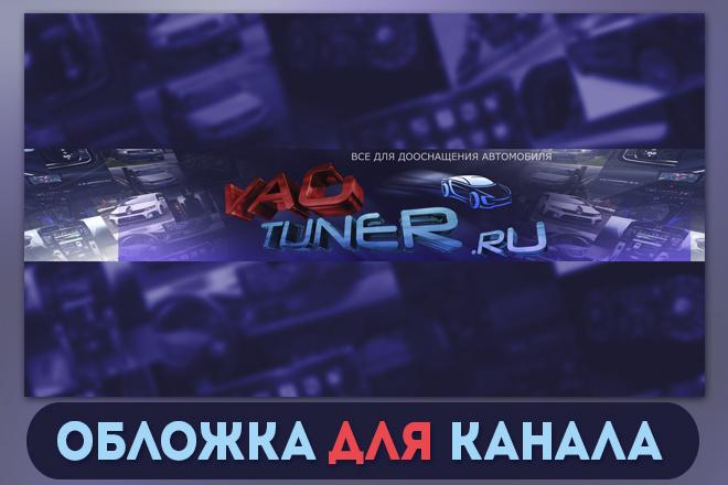 Шапка для Вашего YouTube канала 22 - kwork.ru