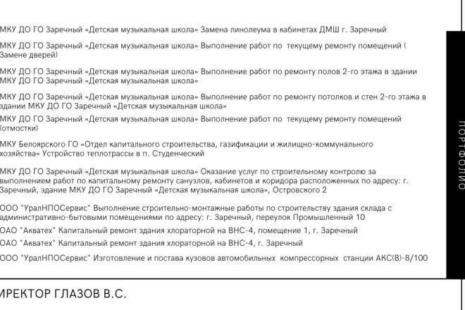 Стильный дизайн презентации 97 - kwork.ru
