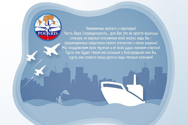 Разработаю дизайн электронного приглашения, открытки 4 - kwork.ru