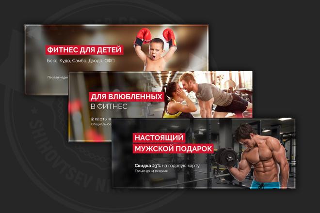 Сделаю качественный баннер 85 - kwork.ru