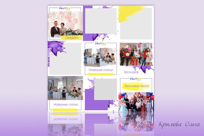 Шаблоны для Инстаграм 11 - kwork.ru